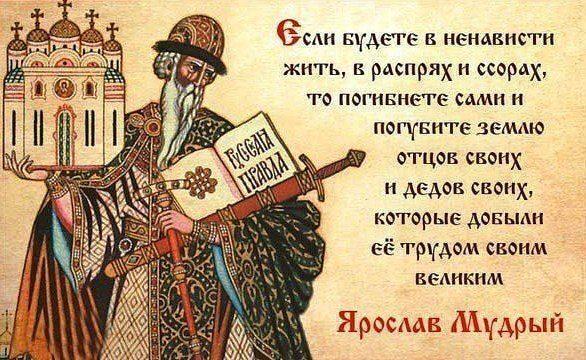 Ярослав Мудрый (978-1 54) - Великий Новгород - 115
